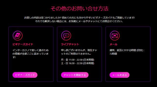 インターカジノの日本語サポート