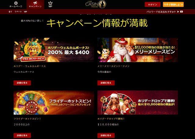 ライブカジノハウスのキャンペーン情報