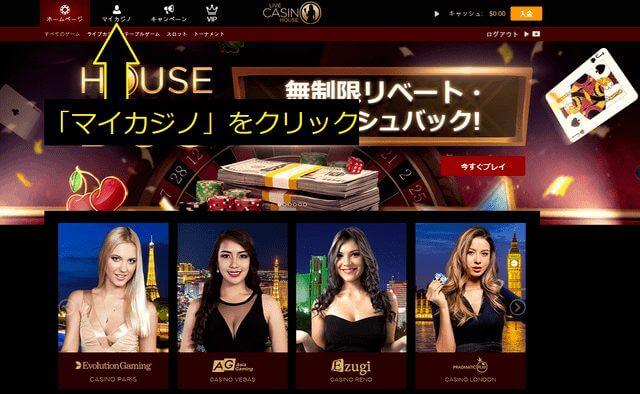 「マイカジノ」を選択