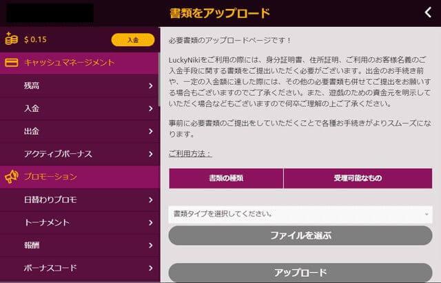 マイページの「書類をアップロード」の画面