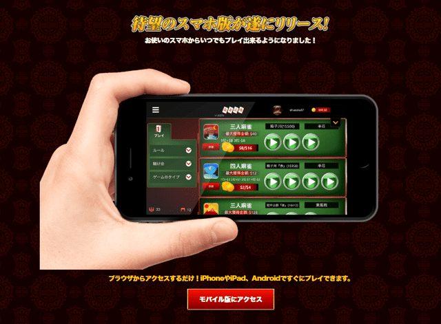 麻雀広場のスマートフォン版