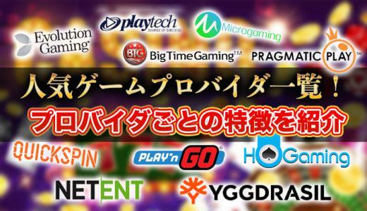 オンラインカジノの人気ゲームプロバイダ一覧!プロバイダごとの特徴を紹介