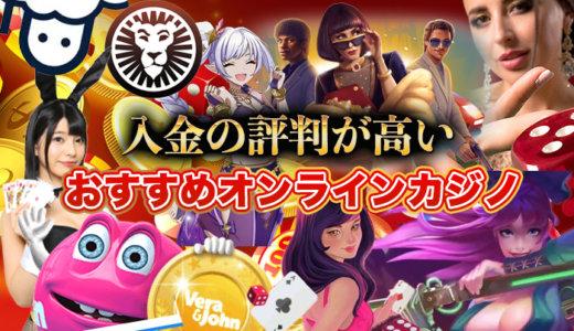 入金の評判が高いおすすめオンラインカジノ【9選】