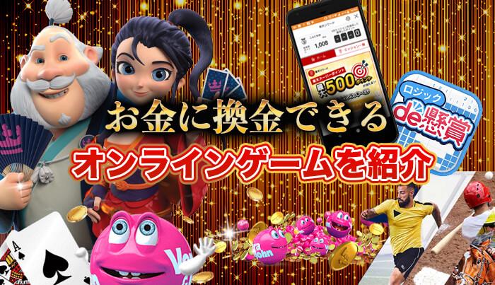 お金に換金できるオンラインゲームを紹介