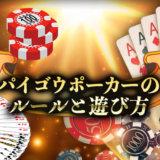 パイゴウポーカーのルールと遊び方