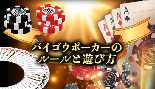 パイゴウポーカーのルールと遊び方!役の強さも一覧で解説