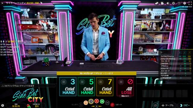 ゲームを起動し、賭け金を用意