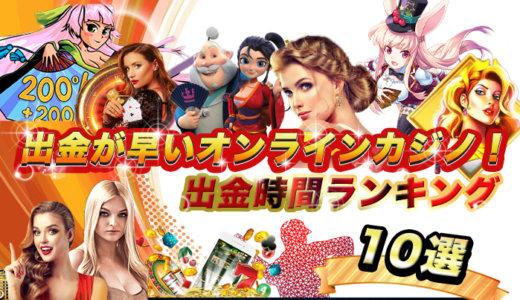 出金が早いオンラインカジノ!出金時間ランキング【10選】