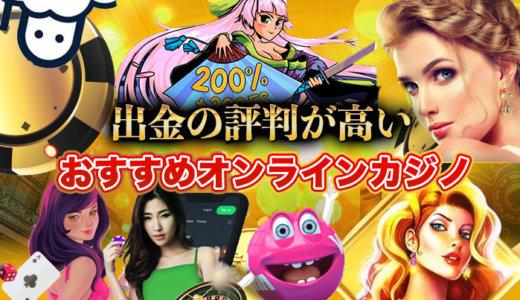 出金の評判が高いおすすめオンラインカジノ【7選】