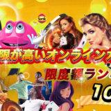 出金上限が高いオンラインカジノ!限度額ランキング【10選】