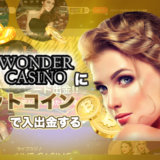 WONDERCASINO(ワンダーカジノ)にビットコインで入出金する方法