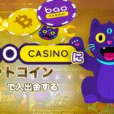 Baocasino(バオカジノ)にビットコインで入出金する方法