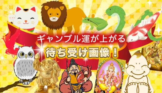 ギャンブル運アップ画像【2021年最新】待ち受け壁紙用
