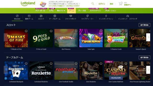 ロトランドはオンラインカジノなので宝くじ以外のゲームも楽しめる