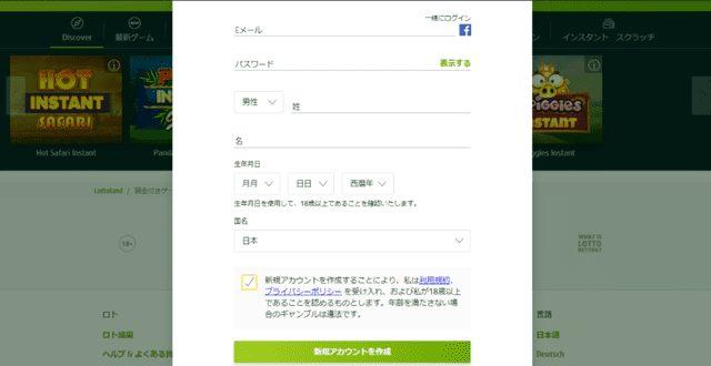 ロトランドの公式サイトのアカウント登録フォーム