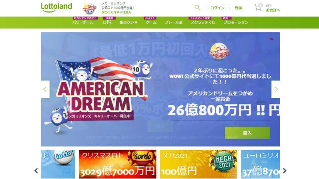宝くじが購入できるオンラインカジノ【ロトランド】