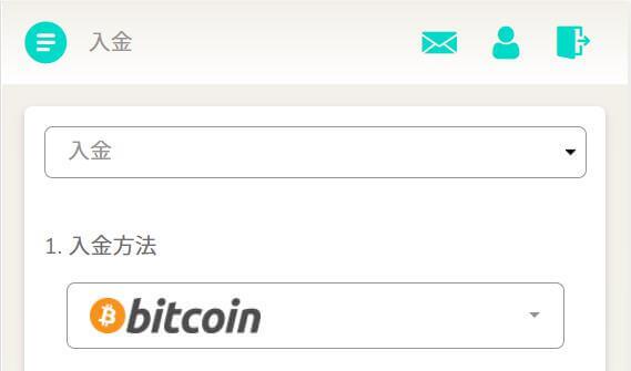 入金方法からbitcoin(ビットコイン)を選択