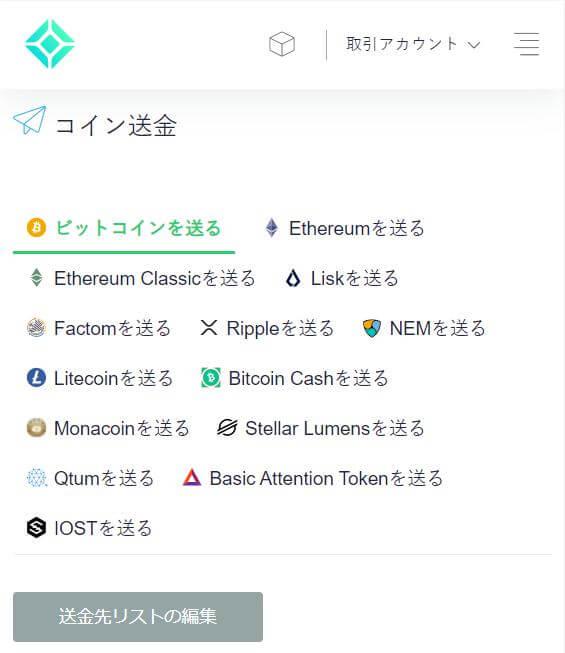 coincheck(コインチェック)のコイン送金画面