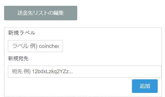YOUS CASINO(ユースカジノ)のビットコインアドレスを登録