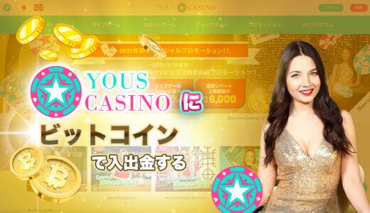 YOUS CASINO(ユースカジノ)にビットコインで入出金する方法