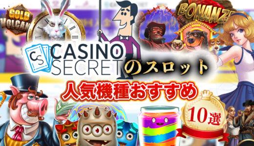 カジノシークレットのスロット人気機種おすすめ【10選】