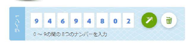 ワールドミリオンズは0から9の数字から8桁それぞれに数字を選択する