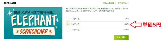 券単価5円から購入できるスクラッチくじ『Elephant』