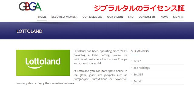 ロトランドが取得しているジブラルタルのライセンス証