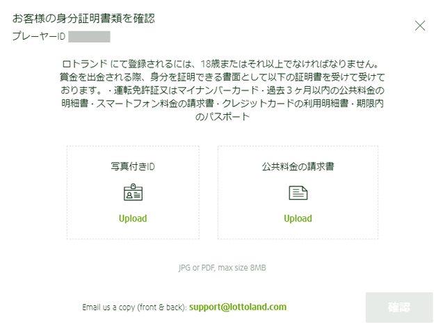 写真付きID及び公共料金の請求書の画像アップロード画面