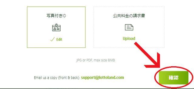 「確認」ボタンをクリックすれば、ロトランドの本人確認書類のアップロードは完了