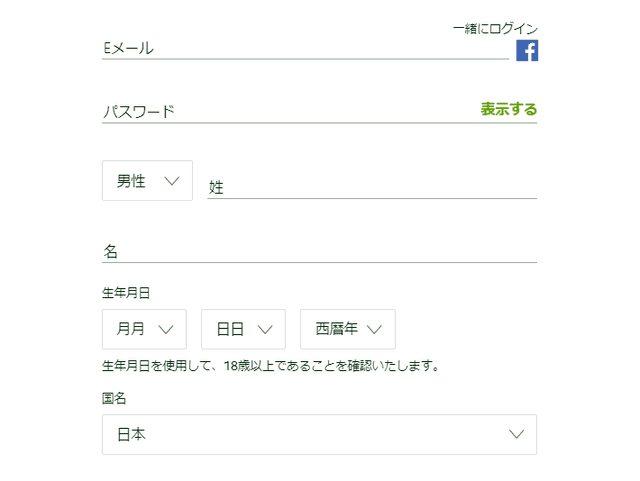 ロトランドの個人情報を登録するフォーム