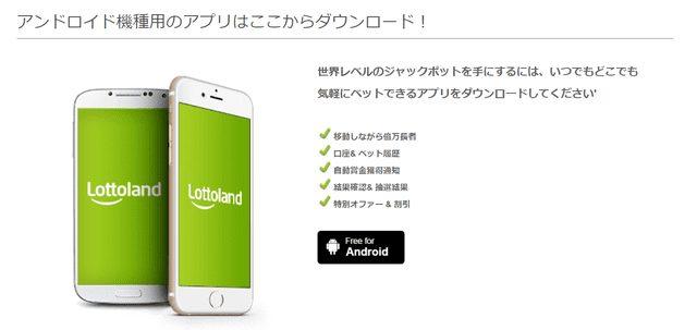 ロトランドのAndroidユーザー専用モバイルアプリ