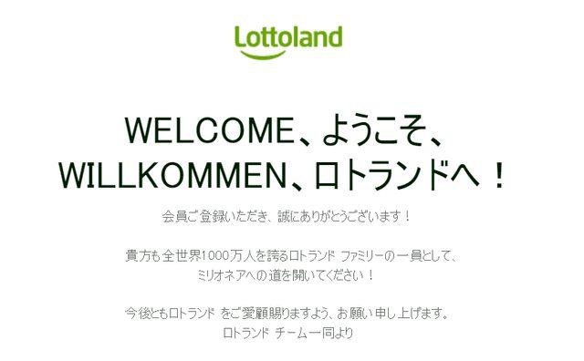 ロトランドの登録完了で送られてくるウェルカムメール