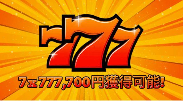 ロトランドの人気スクラッチ【777】