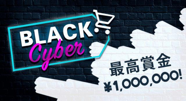 購入金額(単価)が安いロトランドのスクラッチ【ブラックサイバー】