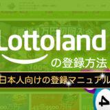 ロトランドの登録方法!日本人向けの登録マニュアル