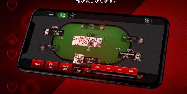 プレイヤー同士で対戦するオンラインポーカー