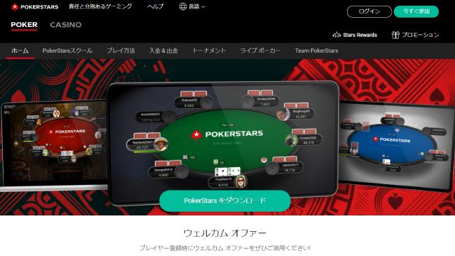 オンラインギャンブルがプレイできるオンラインポーカーサイト