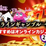 オンラインギャンブル一覧!おすすめはオンラインカジノ