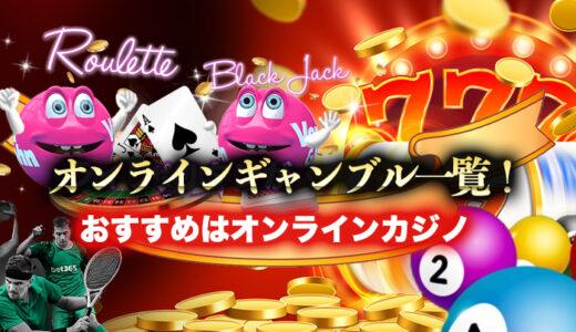 オンラインギャンブル一覧