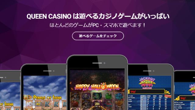 クイーンカジノでプレイできるゲーム