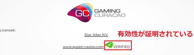 クイーンカジノの有効性が証明されているライセンス