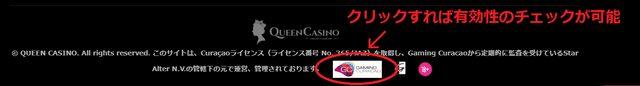 クイーンカジノ公式サイトでライセンスの有効性をチェックする方法