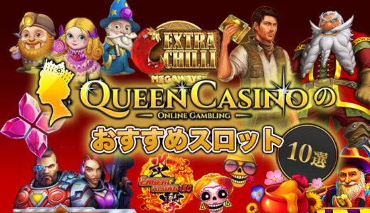 クイーンカジノのおすすめスロット【10選】