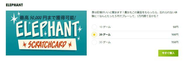 ロトランドで5円から購入できるスクラッチ『エレファント』