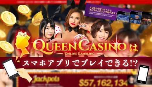 クイーンカジノはアプリでプレイできる?
