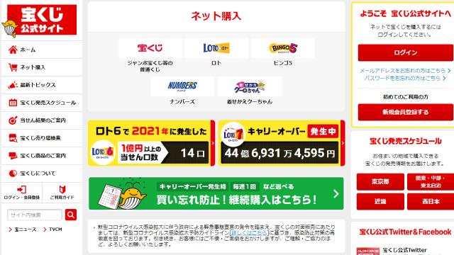 オンラインギャンブルができる宝くじ公式サイト