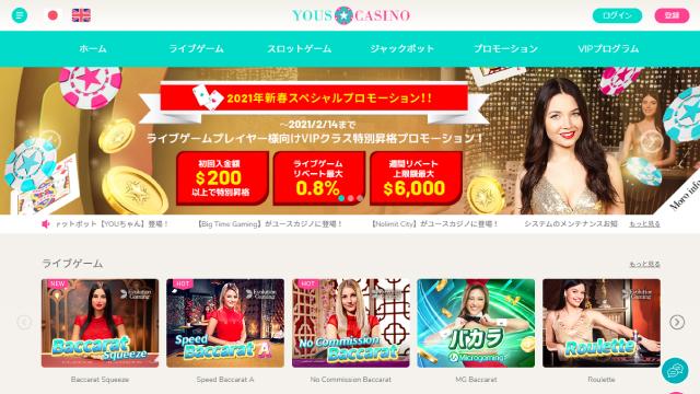 ビットコイン入出金に対応のYOUS CASINO(ユースカジノ)