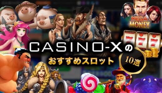 カジノエックスのおすすめスロット【10選】