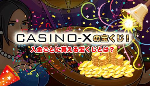 カジノエックスの宝くじ!入金ごとに貰える宝くじとは?